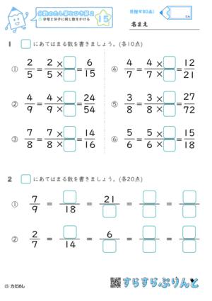 【15】分母と分子に同じ数をかける【分数のたし算とひき算2】