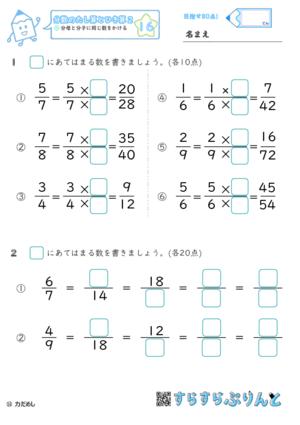 【16】分母と分子に同じ数をかける【分数のたし算とひき算2】