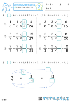 【02】分母と分子に同じ数をかける【分数のたし算とひき算2】