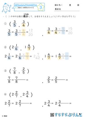 【03】通分:分母同士をかける【分数のたし算とひき算3】