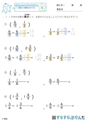 【04】通分:分母同士をかける【分数のたし算とひき算3】