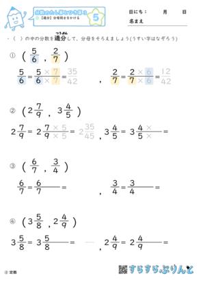 【05】通分:分母同士をかける【分数のたし算とひき算3】