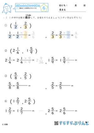 【06】通分:分母同士をかける【分数のたし算とひき算3】