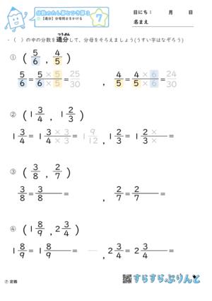 【07】通分:分母同士をかける【分数のたし算とひき算3】