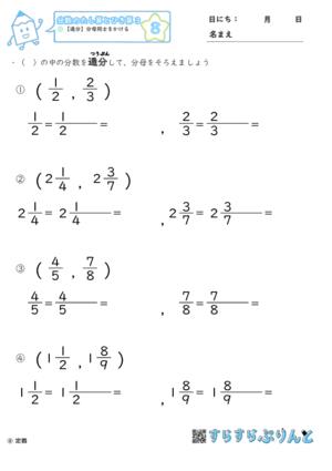 【08】通分:分母同士をかける【分数のたし算とひき算3】