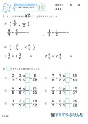 【10】通分:分母同士をかける【分数のたし算とひき算3】