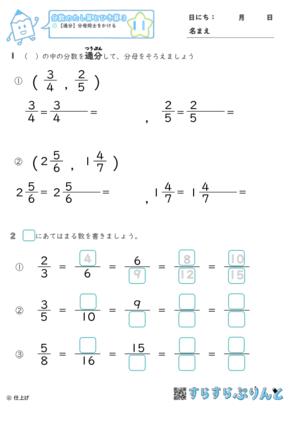 【11】通分:分母同士をかける【分数のたし算とひき算3】