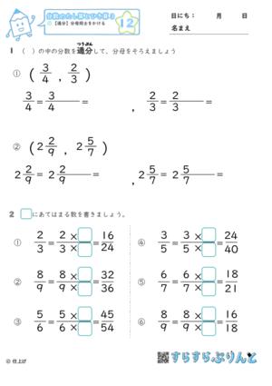 【12】通分:分母同士をかける【分数のたし算とひき算3】