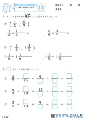 【13】通分:分母同士をかける【分数のたし算とひき算3】