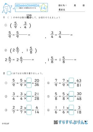 【14】通分:分母同士をかける【分数のたし算とひき算3】