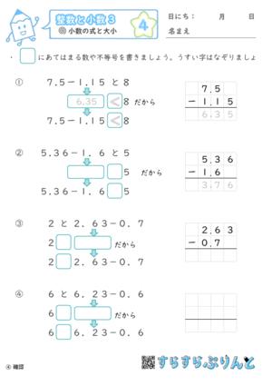 【04】小数の計算と大小
