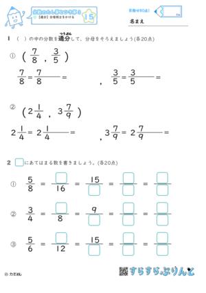 【15】通分:分母同士をかける【分数のたし算とひき算3】