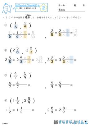 【02】通分:分母同士をかける【分数のたし算とひき算3】