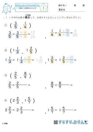 【01】通分:分母同士をかける【分数のたし算とひき算3】