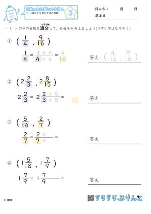 【03】通分:分母が片方の倍数【分数のたし算とひき算4】