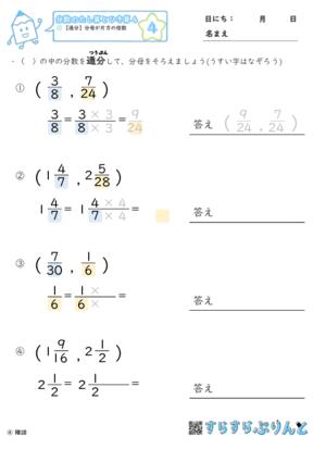 【04】通分:分母が片方の倍数【分数のたし算とひき算4】