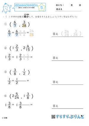 【05】通分:分母が片方の倍数【分数のたし算とひき算4】