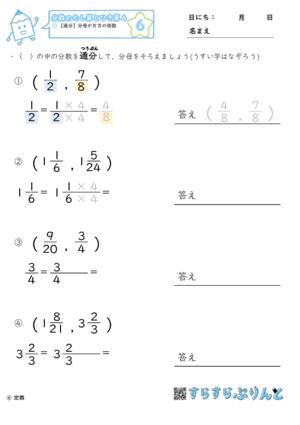 【06】通分:分母が片方の倍数【分数のたし算とひき算4】