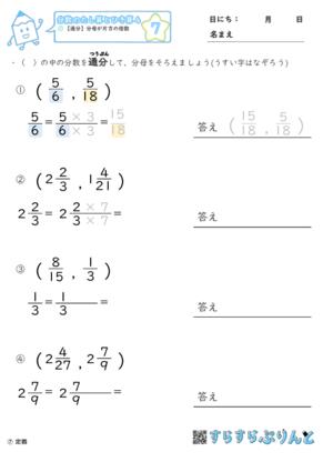 【07】通分:分母が片方の倍数【分数のたし算とひき算4】