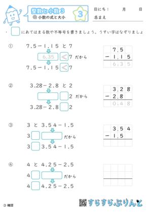 【03】小数の計算と大小