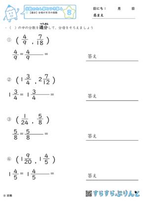 【08】通分:分母が片方の倍数【分数のたし算とひき算4】
