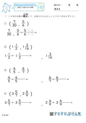【10】通分:分母が片方の倍数【分数のたし算とひき算4】