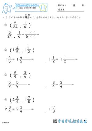【11】通分:分母が片方の倍数【分数のたし算とひき算4】