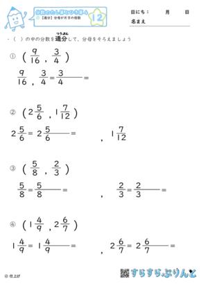 【12】通分:分母が片方の倍数【分数のたし算とひき算4】