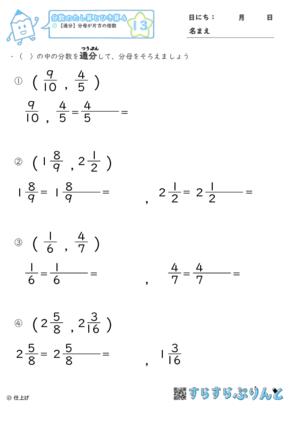 【13】通分:分母が片方の倍数【分数のたし算とひき算4】