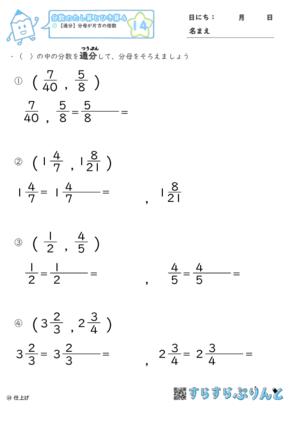 【14】通分:分母が片方の倍数【分数のたし算とひき算4】