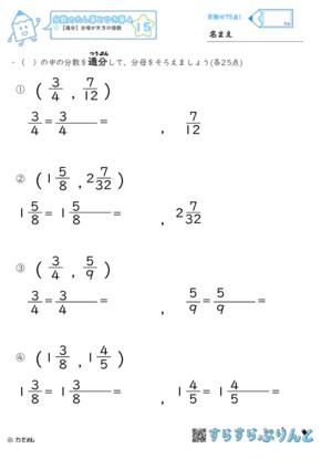 【15】通分:分母が片方の倍数【分数のたし算とひき算4】