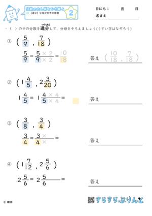 【02】通分:分母が片方の倍数【分数のたし算とひき算4】