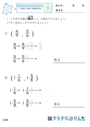 【03】通分:分母に公約数がある【分数のたし算とひき算5】