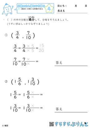 【04】通分:分母に公約数がある【分数のたし算とひき算5】