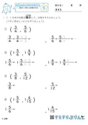 【05】通分:分母に公約数がある【分数のたし算とひき算5】