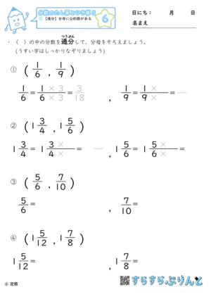 【06】通分:分母に公約数がある【分数のたし算とひき算5】