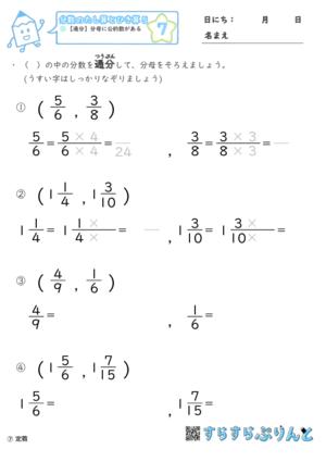【07】通分:分母に公約数がある【分数のたし算とひき算5】