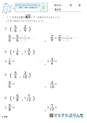 【08】通分:分母に公約数がある【分数のたし算とひき算5】