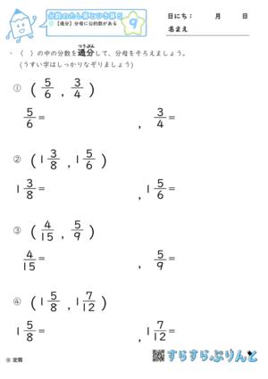 【09】通分:分母に公約数がある【分数のたし算とひき算5】