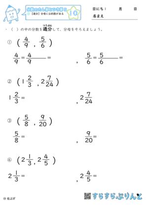 【10】通分:分母に公約数がある【分数のたし算とひき算5】