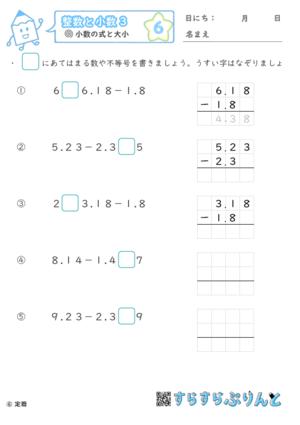 【06】小数の計算と大小
