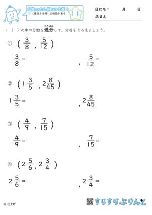 【11】通分:分母に公約数がある【分数のたし算とひき算5】