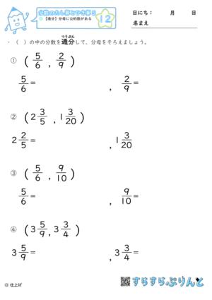 【12】通分:分母に公約数がある【分数のたし算とひき算5】