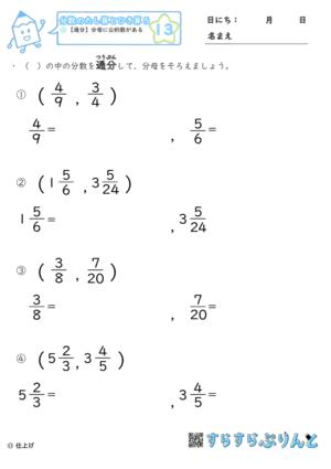 【13】通分:分母に公約数がある【分数のたし算とひき算5】