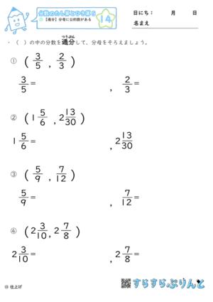 【14】通分:分母に公約数がある【分数のたし算とひき算5】