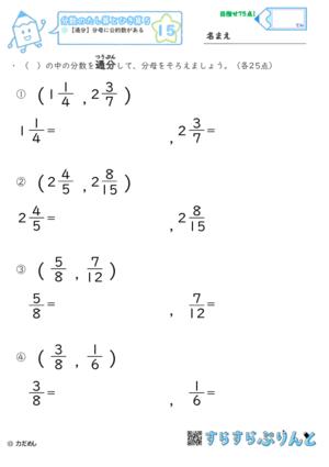 【15】通分:分母に公約数がある【分数のたし算とひき算5】