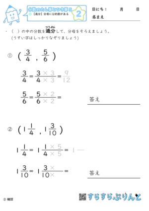 【02】通分:分母に公約数がある【分数のたし算とひき算5】