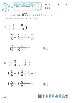 「【分数のたし算とひき算5】通分:分母に公約数がある」まとめPDF