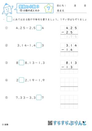 【07】小数の計算と大小