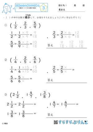 【03】通分:3つの分数の通分【分数のたし算とひき算6】